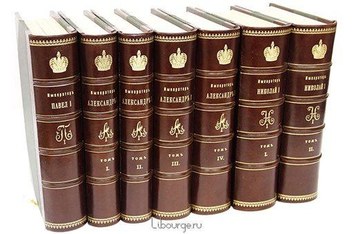 Антикварная книга 'Императоры: Павел I, Александр I и Николай I. (7 томов)'
