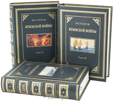Подарочная книга 'История Крымской войны и обороны Севастополя (3 тома, №3)'