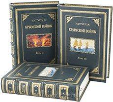 Книга 'История Крымской войны и обороны Севастополя (3 тома, №3)'