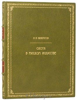 Подарочная книга 'Охота в русском искусстве'