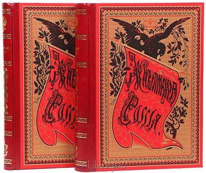 Живописная Россия (12 томов в 19 переплетах) в кожаном переплёте