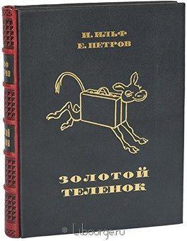 Подарочная книга 'Золотой теленок'