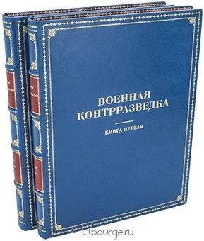 Подарочное издание 'Военная контрразведка. История, события, люди. (2 тома)'