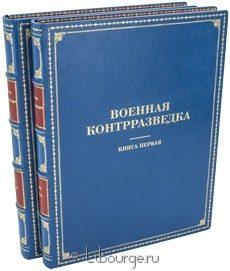 Книга Военная контрразведка. История, события, люди. (2 тома)