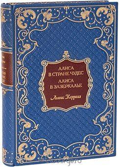 Подарочная книга 'Приключения Алисы в стране Чудес. Алиса в Зазеркалье'