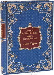 Книга 'Приключения Алисы в стране Чудес. Алиса в Зазеркалье'