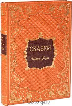 Подарочная книга 'Сказки Перро'