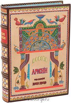 Антикварная книга 'Поэзия Армении с древнейших времен до наших дней'