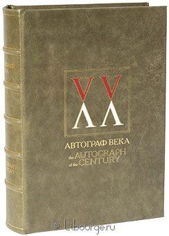 Подарочная книга 'Автограф века (Книга 3)'