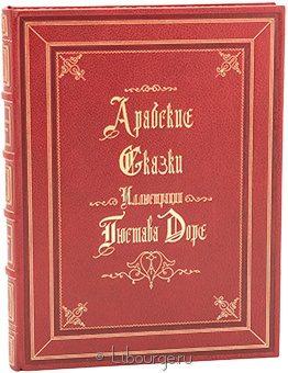 Подарочная книга 'Арабские сказки'