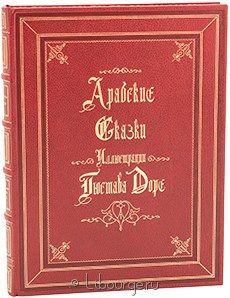 Книга Арабские сказки