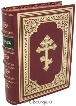 Подарочное издание 'Молитвослов'