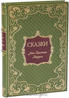 Подарочное издание 'Сказки Андерсена'