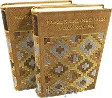 Книга 'Народы Средней Азии и Казахстана (2 тома)'