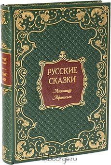 Подарочное издание 'Русские сказки'