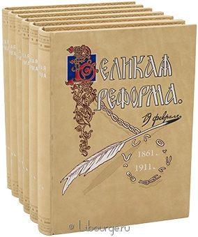 Антикварная книга 'Великая реформа: Русское общество и крестьянский вопрос в прошлом и настоящем. (6 томов)'
