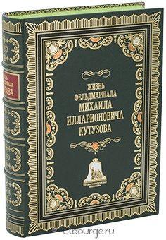 Подарочная книга 'Жизнь фельдмаршала М.И. Кутузова'