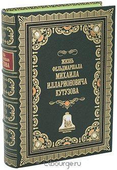Книга Жизнь фельдмаршала М.И. Кутузова