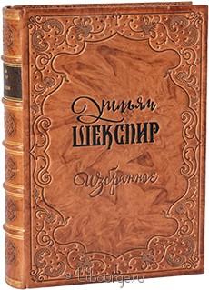 Книга 'Шекспир. Избранные произведения (№2)'