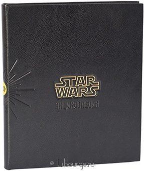 Энциклопедия Звездные войны (Star Wars) в кожаном переплёте