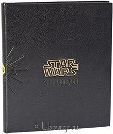 Книга 'Энциклопедия Звездные войны (Star Wars)'