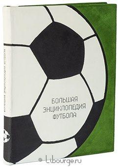 Подарочная книга 'Большая энциклопедия футбола'