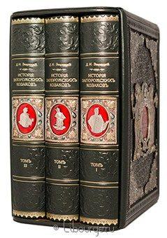Д.И. Эварницкий, История запорожских казаков (3 тома) в кожаном переплёте