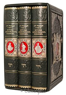 Книга 'История запорожских казаков (3 тома)'