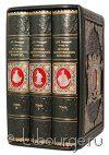 Книга История запорожских казаков (3 тома)