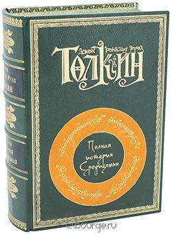 Подарочная книга 'Полная история Средиземья (№1)'