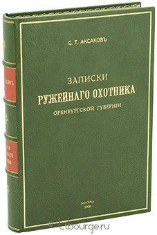 Антикварная книга 'Записки ружейного охотника Оренбургской губернии'