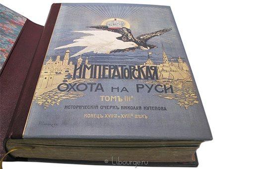 Антикварная книга 'Царская и императорская охота на Руси (Том 3)'