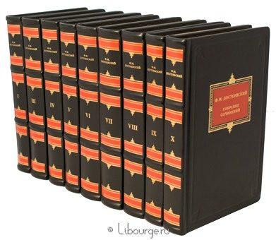 Ф.М. Достоевский, Собрание сочинений Достоевского (№2, 10 томов) в кожаном переплёте