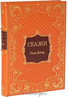 Подарочная книга 'Сказки. Кентервильское привидение. Портрет Дориана Грея'