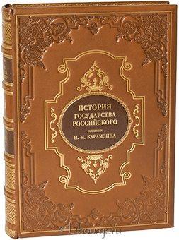 Подарочное издание 'История Государства Российского'