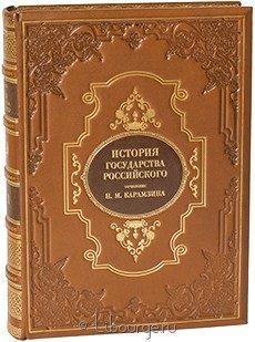 Книга 'История Государства Российского'