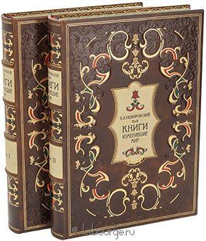 Е.Л. Немировский, Книги изменившие мир (2 тома) в кожаном переплёте