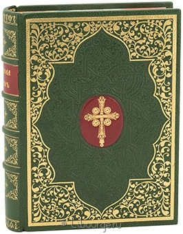 Подарочное издание 'Книга Иова и Псалтирь'