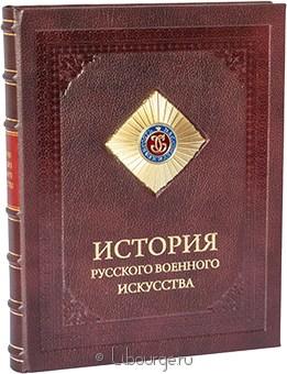 История русского военного искусства в кожаном переплёте