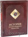 История русского военного искусства