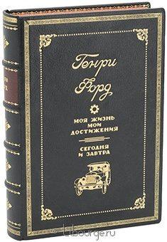 Подарочная книга 'Генри Форд. Моя жизнь, мои достижения. Сегодня и завтра.'