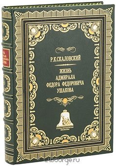Подарочная книга 'Жизнь адмирала Федора Федоровича Ушакова'