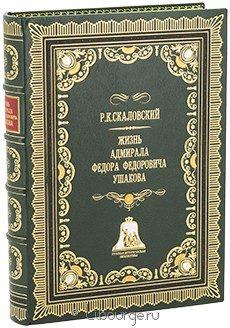 Книга 'Жизнь адмирала Федора Федоровича Ушакова'