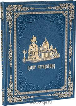 Подарочное издание 'Saint Petersburg'