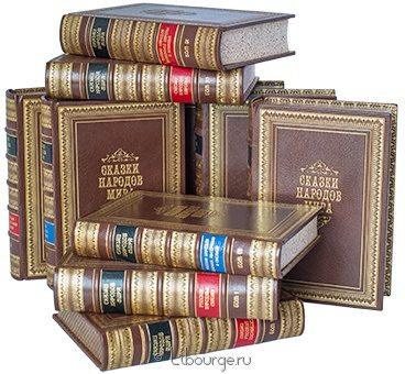 'Сказки народов мира (10 томов)' в кожаном переплете