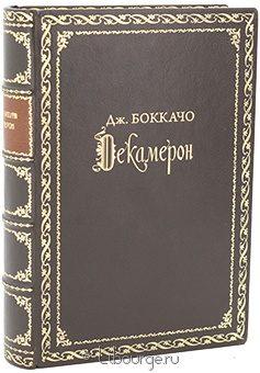 Подарочная книга 'Декамерон (№11)'