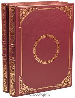 Подарочное издание 'Басни (2 тома)'