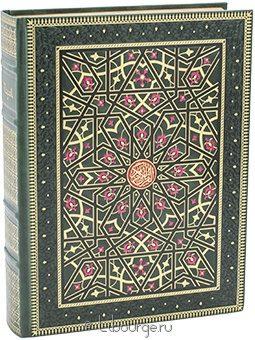 Коран в кожаном переплёте