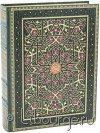 Книга 'Коран'