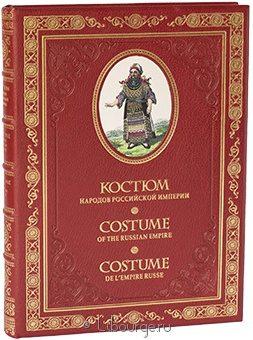 Подарочное издание 'Костюм народов Российской империи'